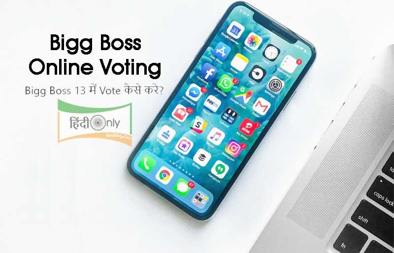Bigg Boss 14 में Vote कैसे करे