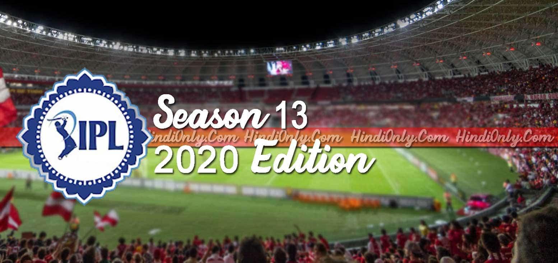 Vivo IPL 2020 का schedule, आईपीएल 2020 अंक तालिका