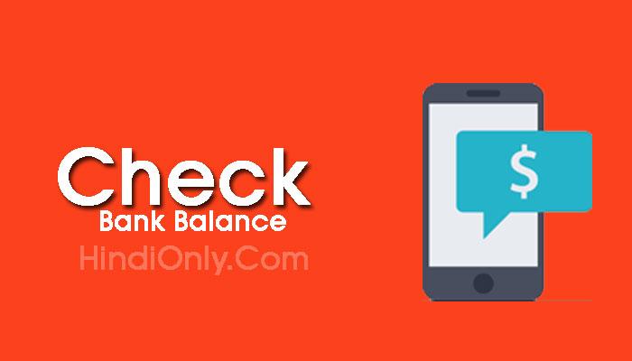 Bank Balance कैसे Check करे
