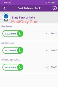 Bank Balance check karne ka App
