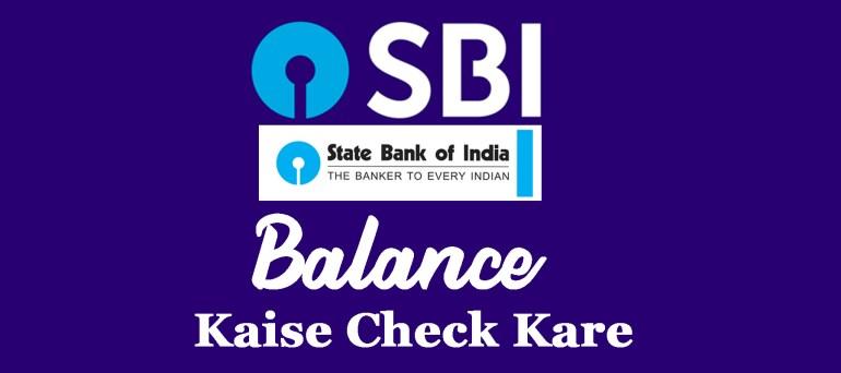 SBI का Balance कैसे Check करे
