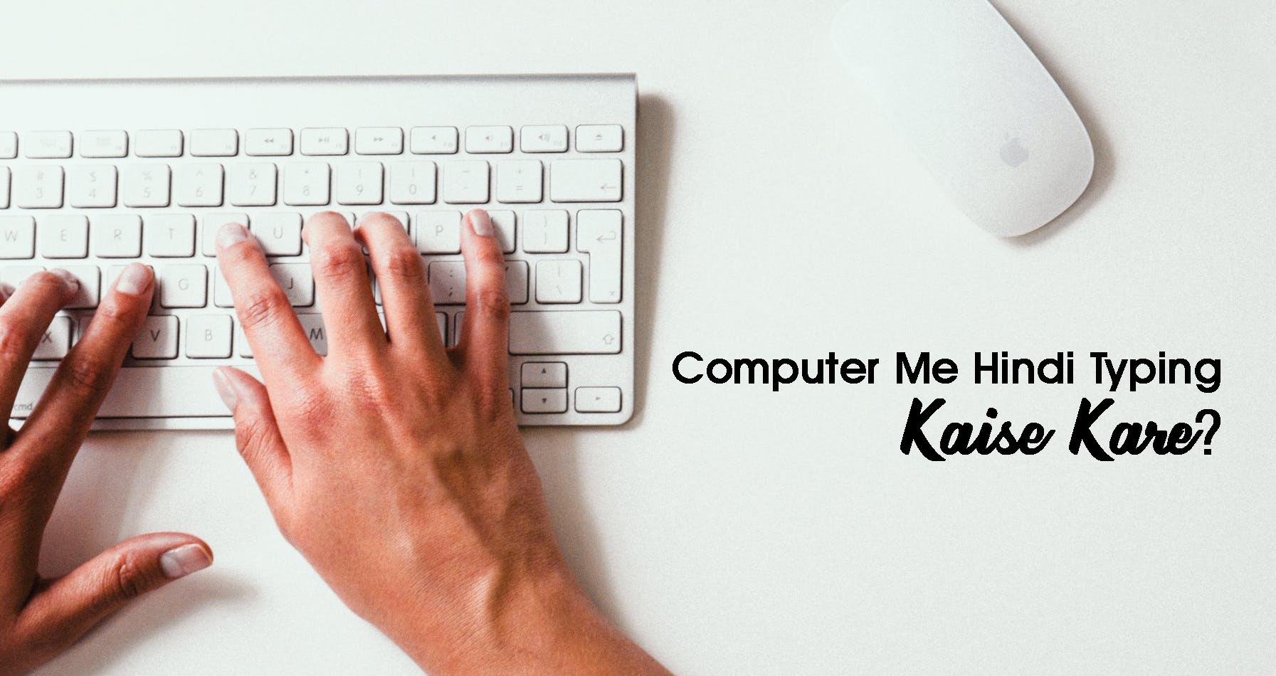 Computer में Hindi Typing कैसे करे
