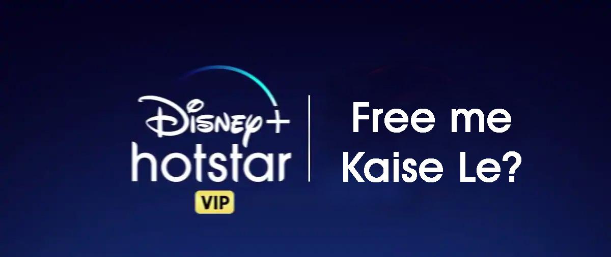 Free वाला Premium Hotstar कैसे Download करे