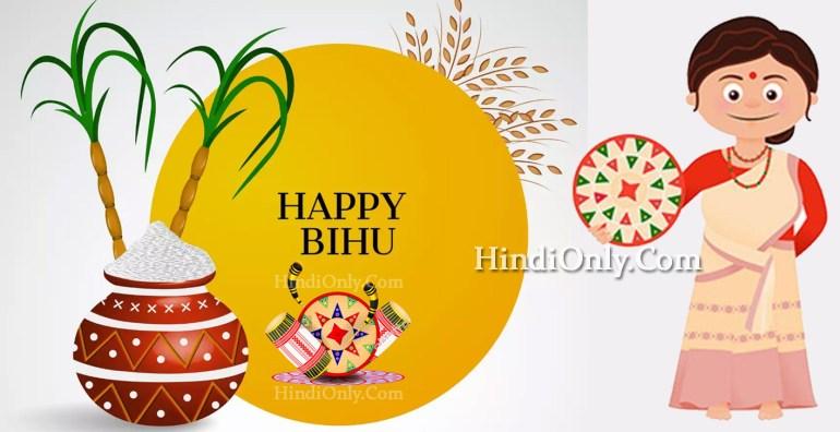 Happy Bhogali Bihu Images