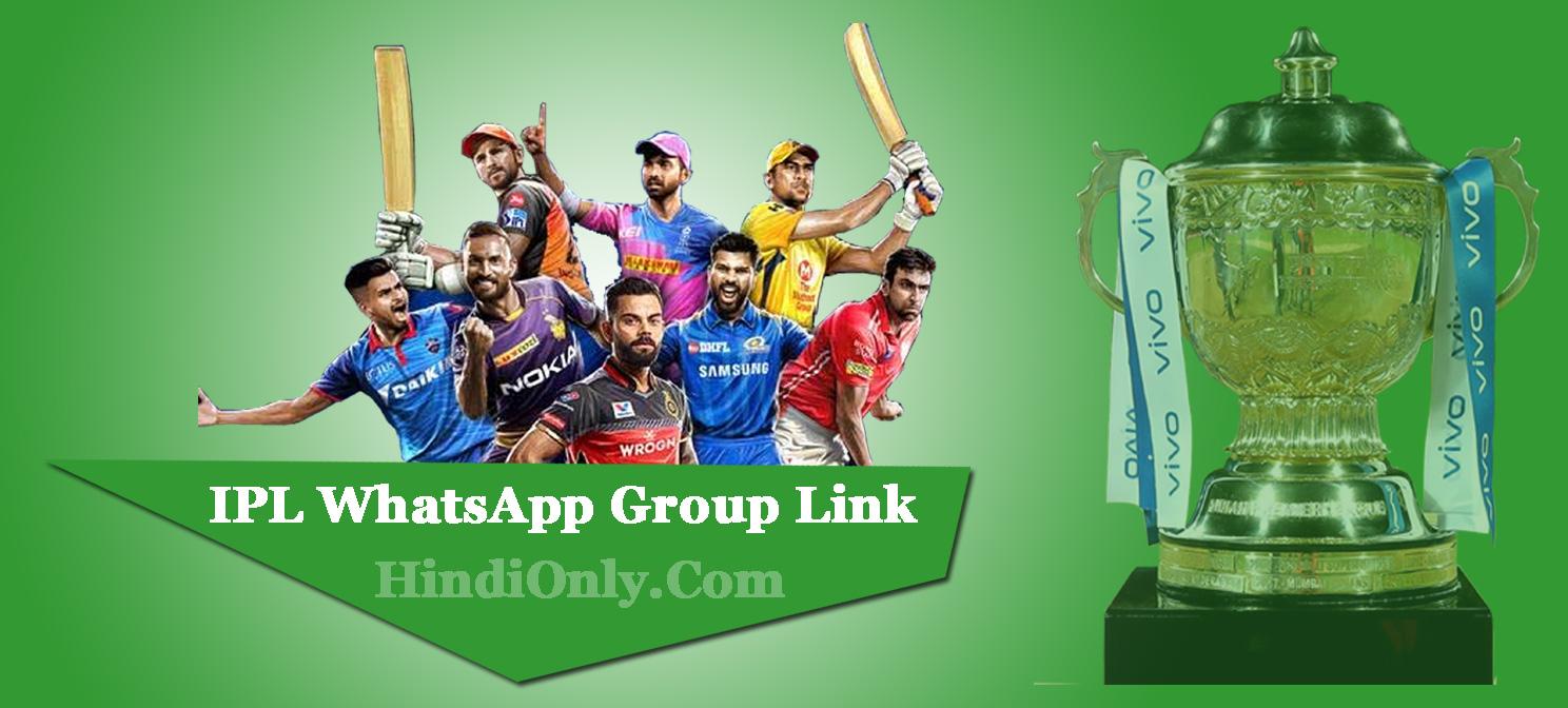 आईपीएल व्हाट्सप्प ग्रुप लिंक