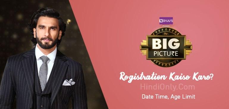 The Big Picture Registration कैसे करे इन हिंदी?