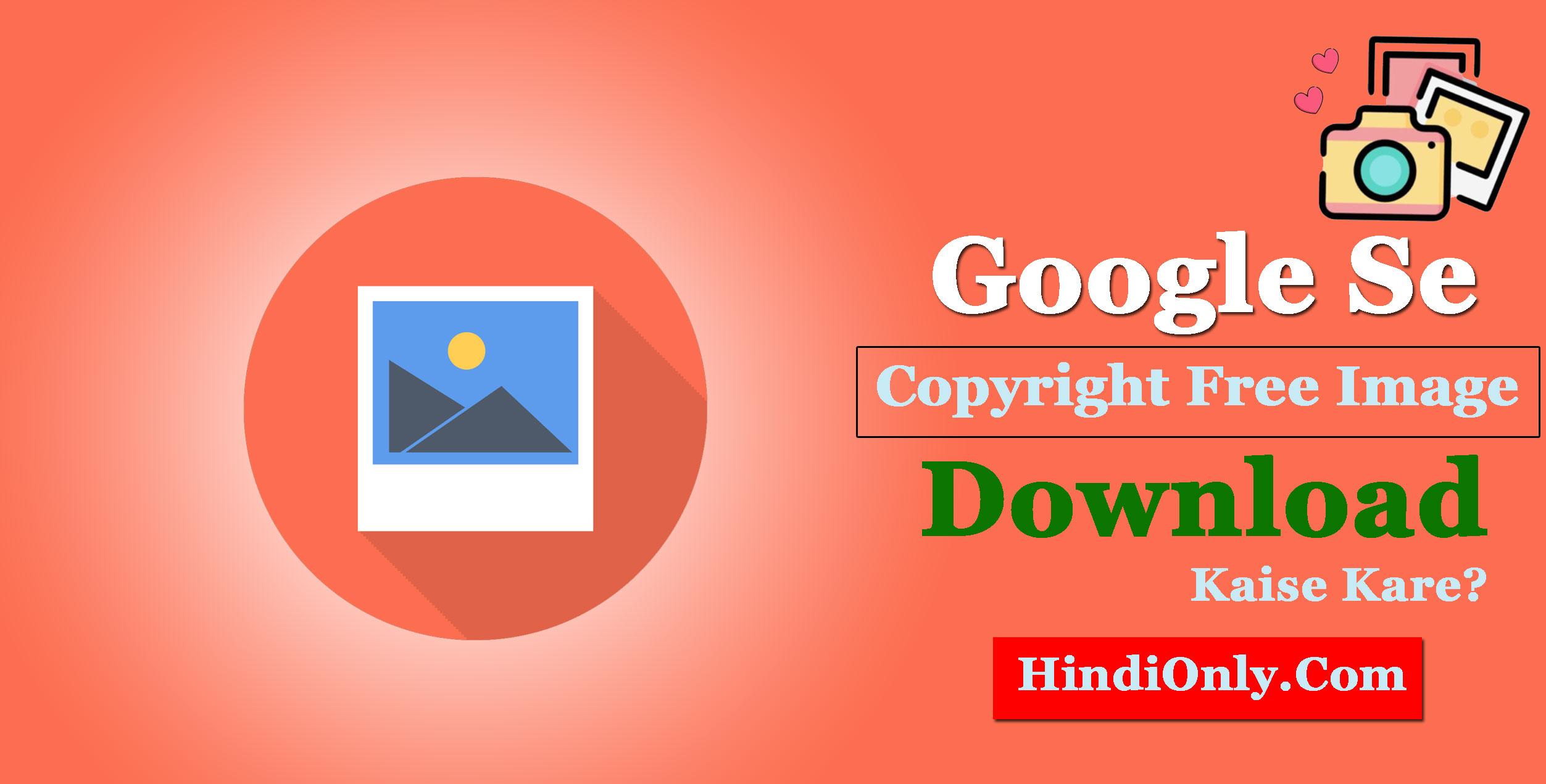 Copyright Free Image Download कैसे करे
