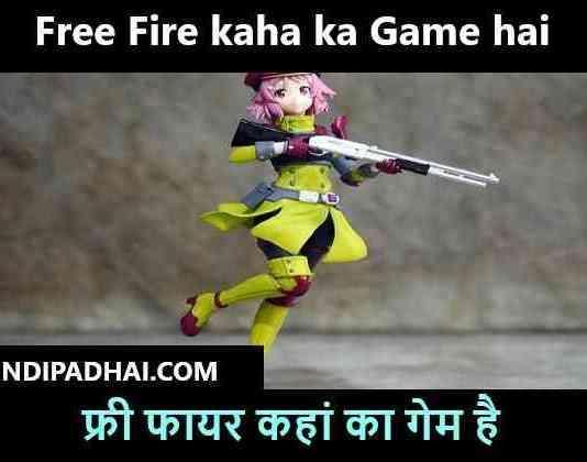 Free Fire kaha ka Game hai