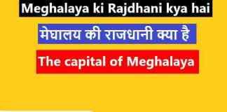 Meghalaya ki Rajdhani kya hai