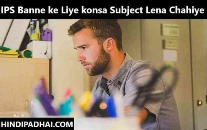 IPS Banne ke Liye konsa Subject Lena Chahiye