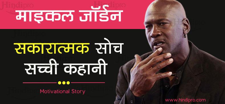 Michael-Jordan-success-story