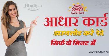 aadhaar-card-download