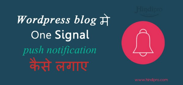 one-signal-notification