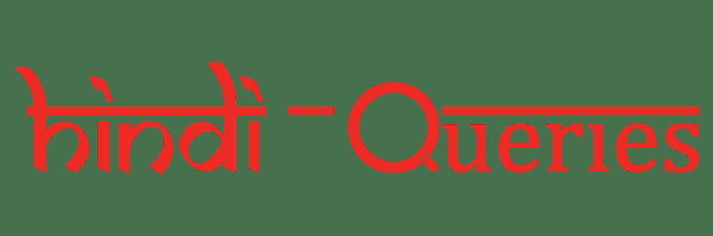 Hindi Queries | अब जाने सब कुछ हिंदी मे