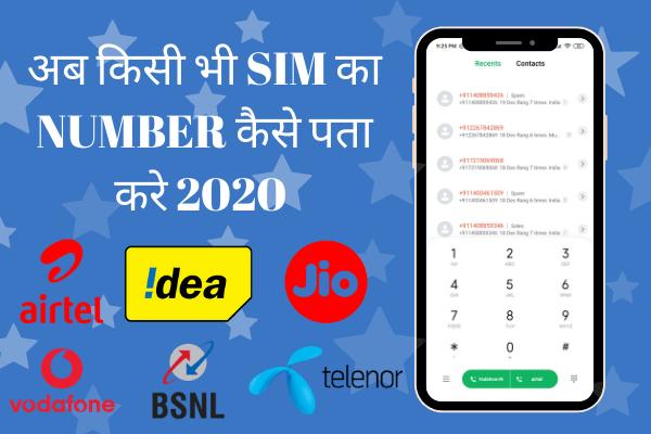 अब किसी भी SIM का NUMBER कैसे पता करे Kisi Bhi SIM Ka Number Kaise Nikale