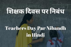 शिक्षक दिवस पर निबंध |Teachers Day Par Nibandh in Hindi 2020