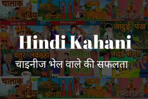 Best Hindi Kahani | चाइनीज भेल वाले की सफलता