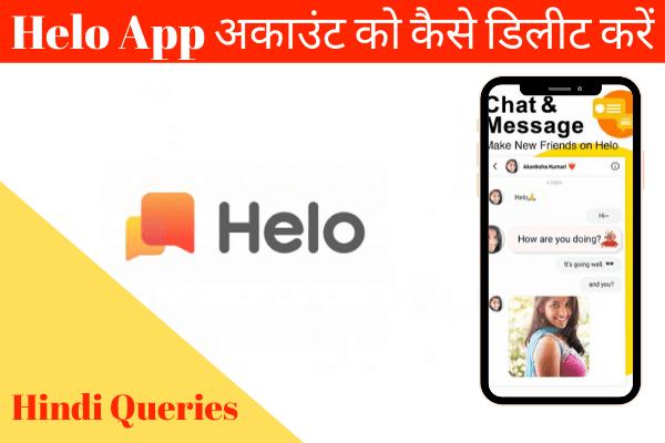 How to Delete Helo App Account   Helo App अकाउंट को कैसे डिलीट करें