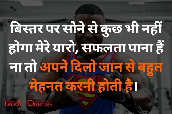 Hindi Mein Thought Thought of the Day in Hindi