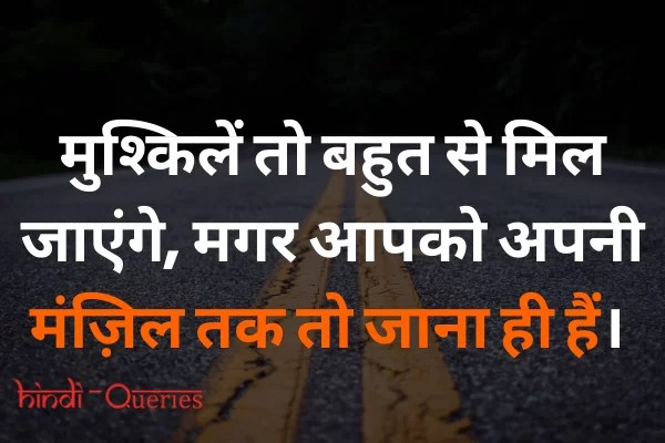 Thought Hindi Mai Thought of the Day in Hindi