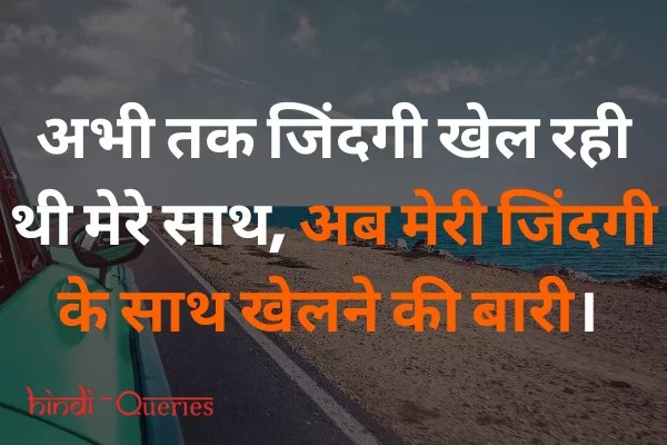 Success Thought in Hindi Thought of the Day in Hindi