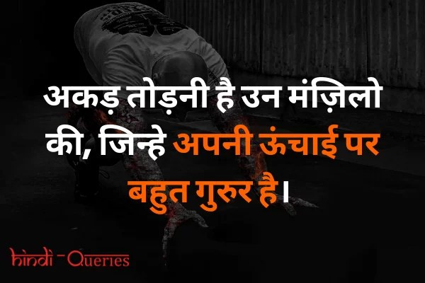 Positive Thoughts in Hindi Thought of the Day in Hindi
