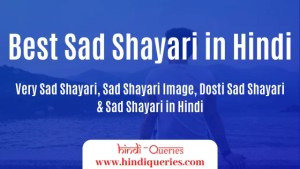 100+ Best Sad Shayari in Hindi, Sad Shayari in Hindi Images & Sad Shayari in Hindi Love