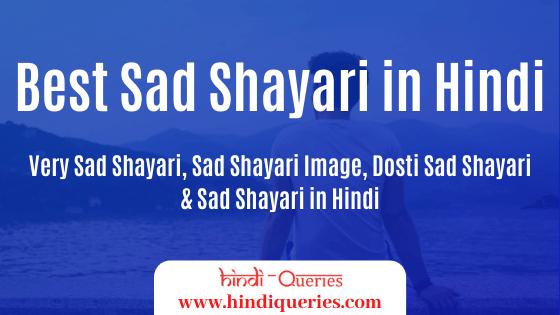 Best Sad Shayari in Hindi, sad love shayari