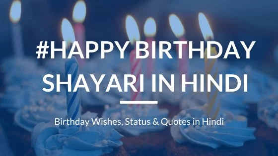 Happy Birthday Shayari in Hindi, Birthday Wishes, Status & Quotes in Hindi
