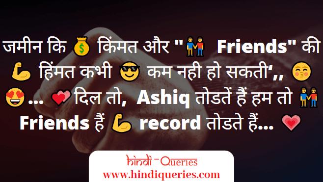 best friend shayari in hindi, dosti ki shayari