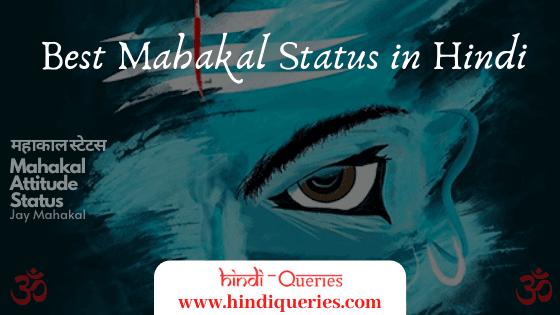 Best Mahakal Status in Hindi, जय महाकाल स्टेटस