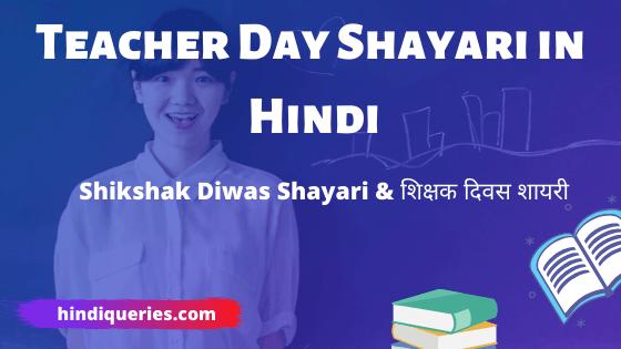 Teacher Day Shayari in Hindi