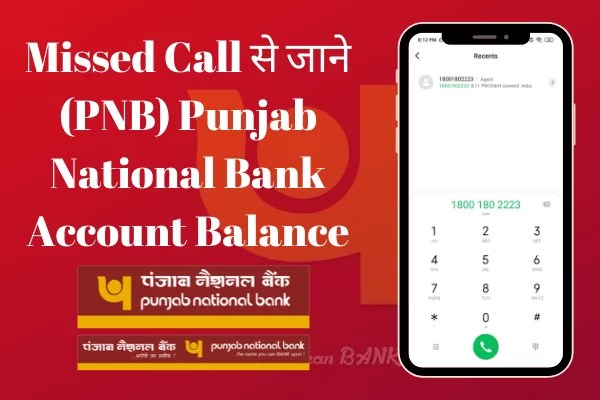 Free Missed Call से जाने (PNB) Punjab National Bank Account Balance 2020