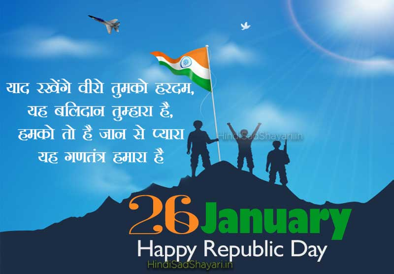 26 January Republic Day Wishes