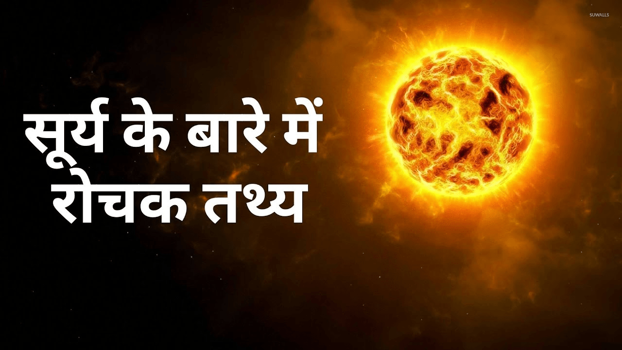 Read more about the article सूर्य के बारे मे 22 रोचक तथ्य – 22 Interesting fact's about sun in hindi
