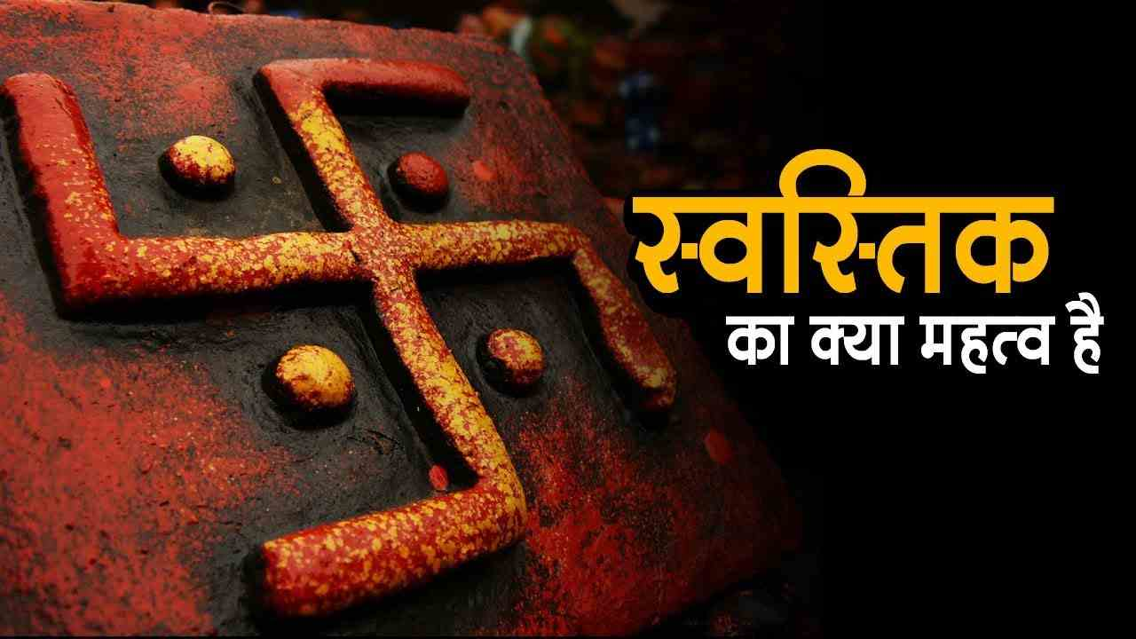 Read more about the article Swastik meaning in hindi(स्वस्तिक का अर्थ)