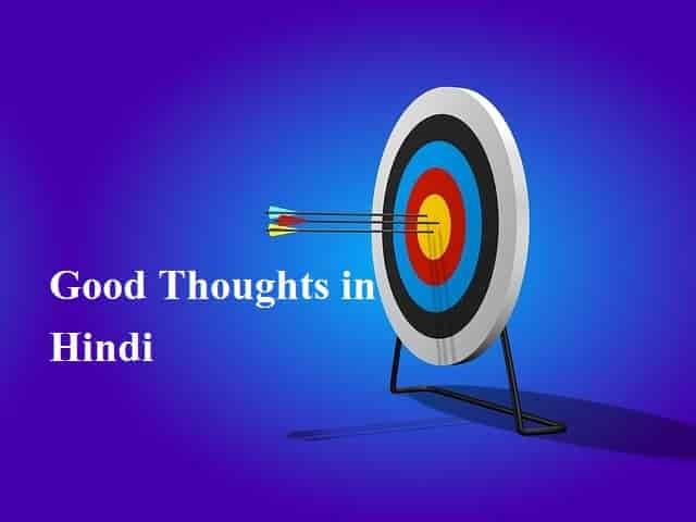 Good Thoughts in Hindi    Good Thoughts Hindi