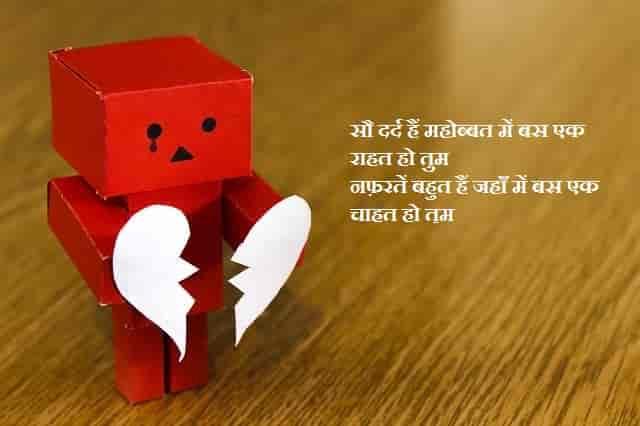 Broken Heart Shayari || Broken Heart Shayari in Hindi