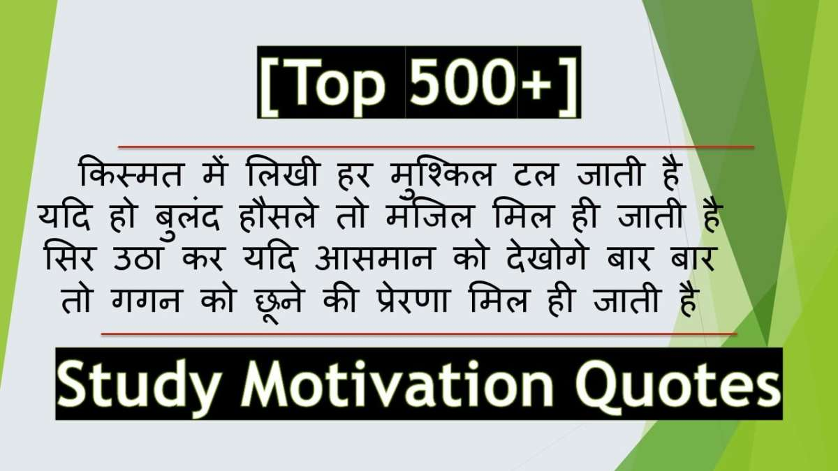 500+ Study Motivation Quotes | Inspirational Students Shayari in Hindi