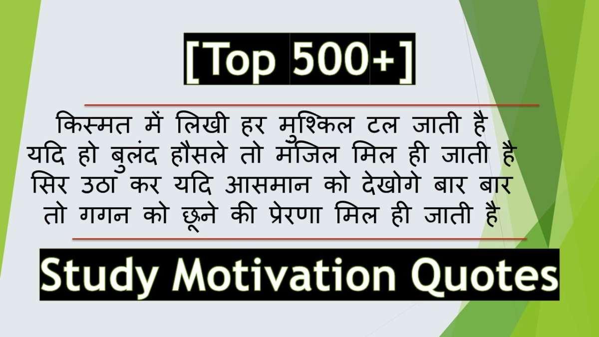 500+ Study Motivation Quotes | Inspirational Students Shayari in Hindi