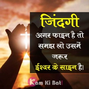 hindi shayari4