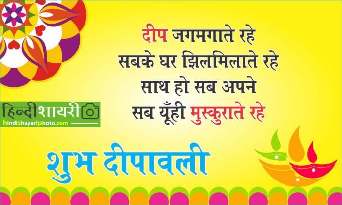 Shubh Deepavali Quotes In Hindi