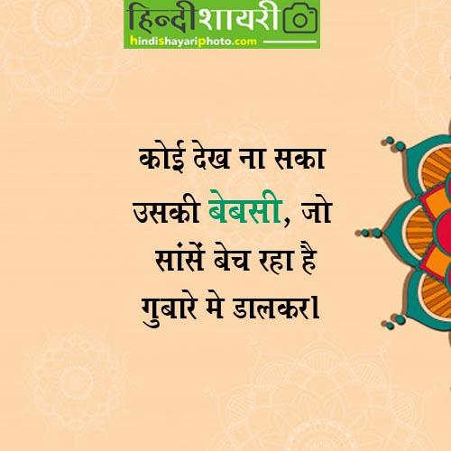 Nice Line Status Hindi