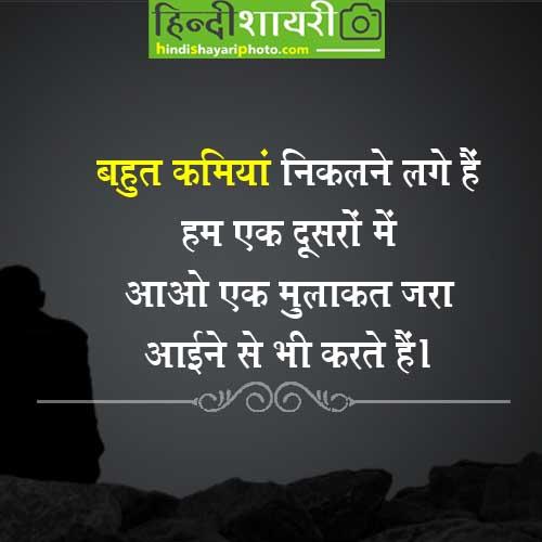 Sad love line in hindi