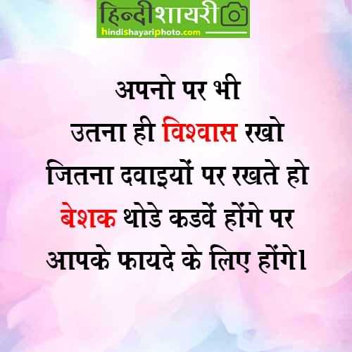 Your Quotes in Hindi