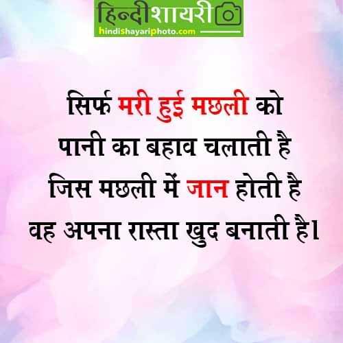 Message Hindi