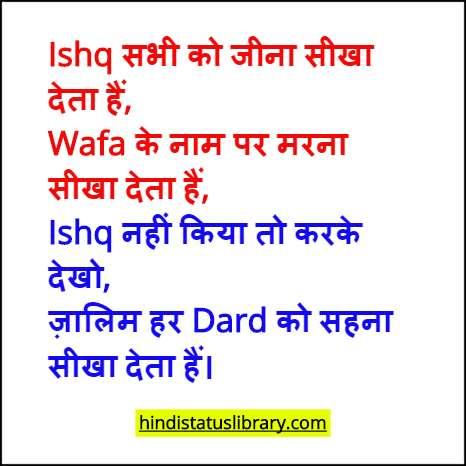 romantic love shayari in hindi with hd images