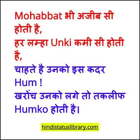 romantic love shayari in hindi with images