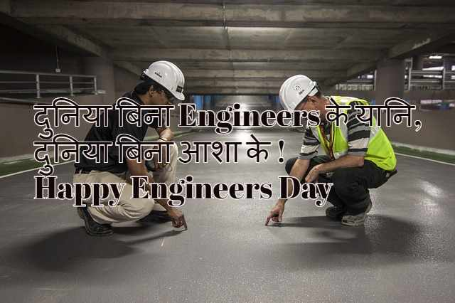 happy engineers day quotes