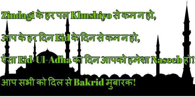 Happy Bakrid images